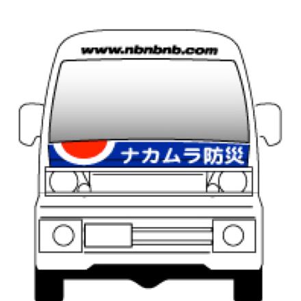 ナカムラ防災