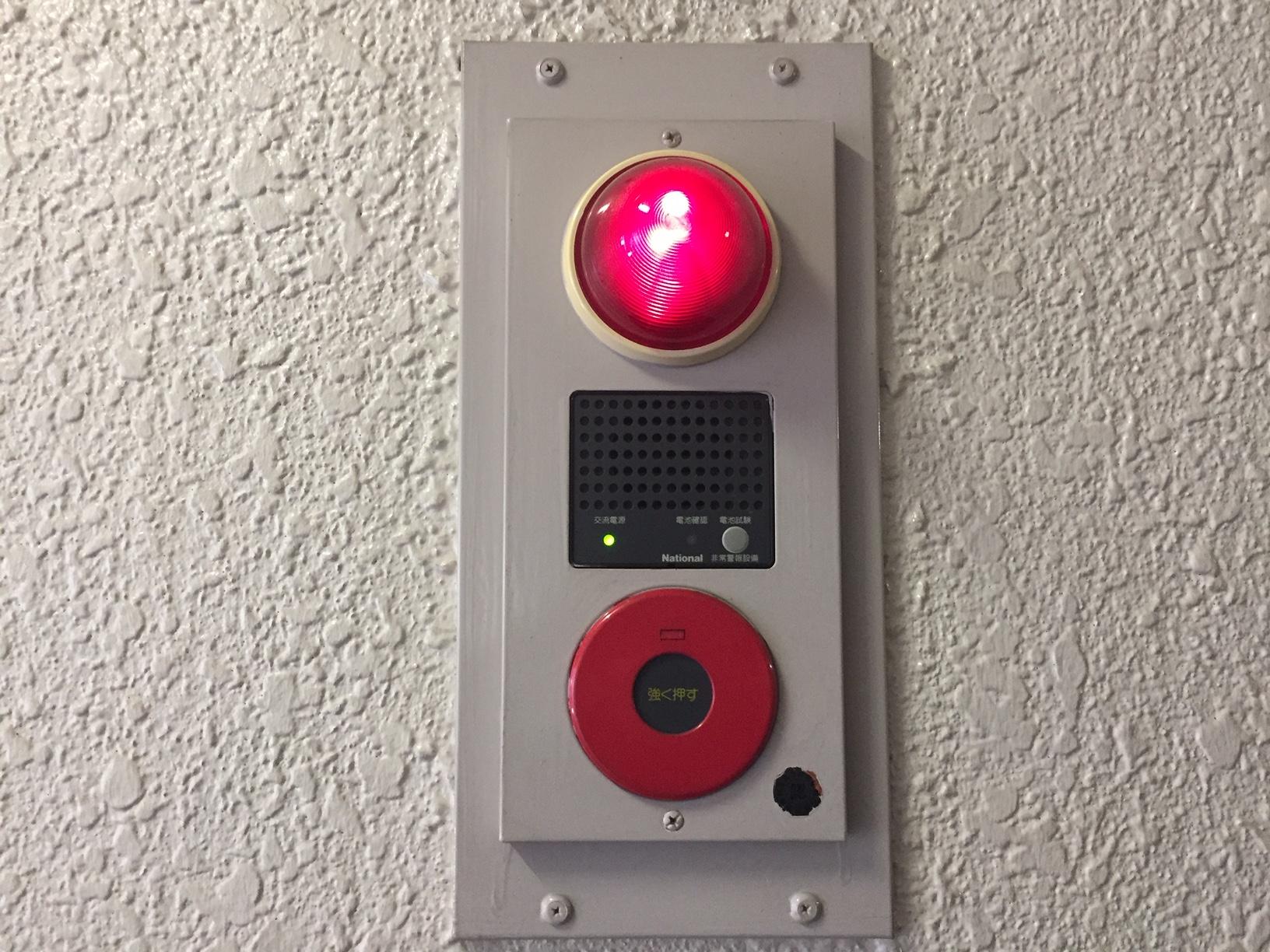 非常警報・ベルのボタンを押すとどうなるのか  消防車は来るの?