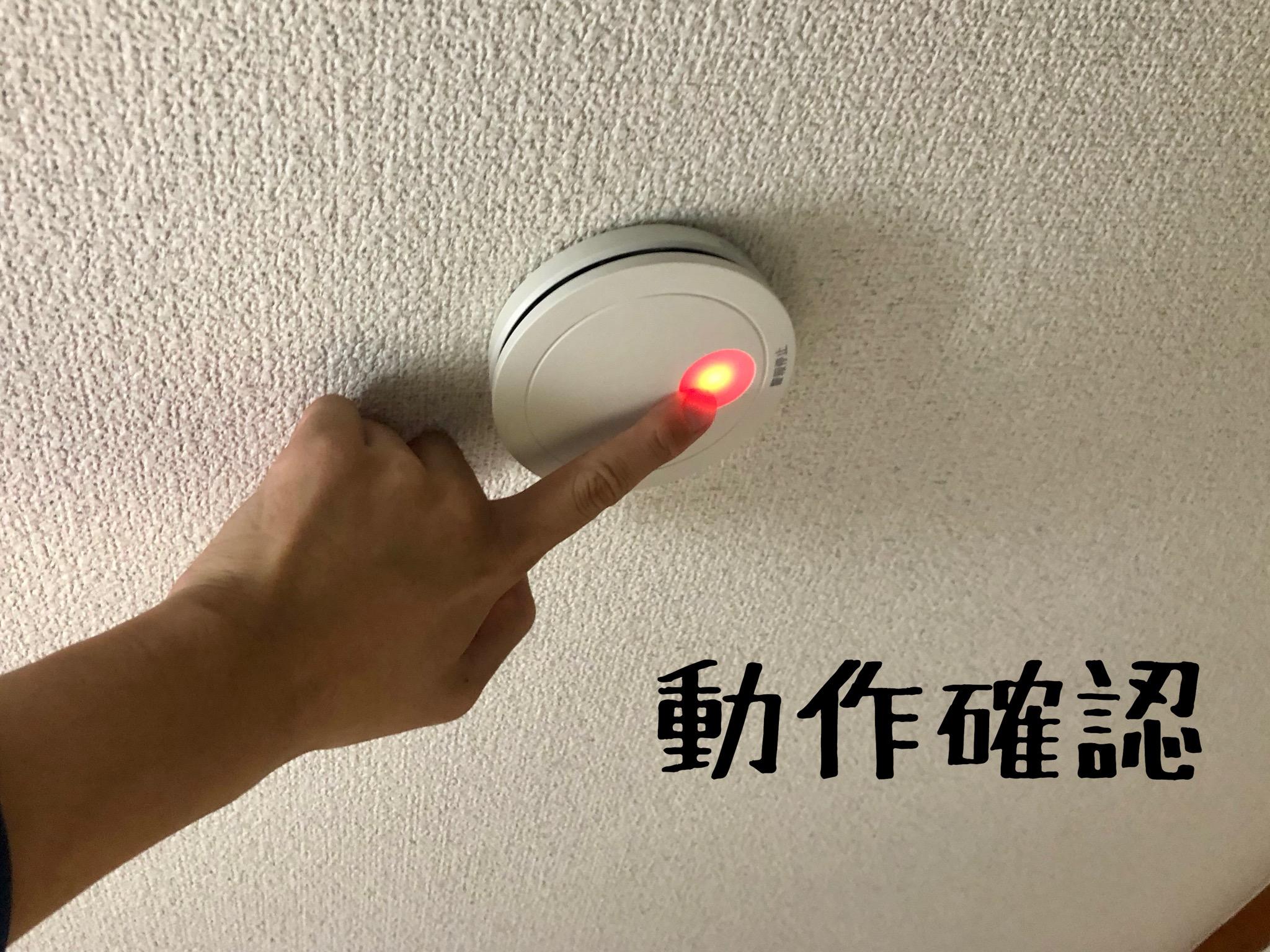 住宅用火災報知器 交換