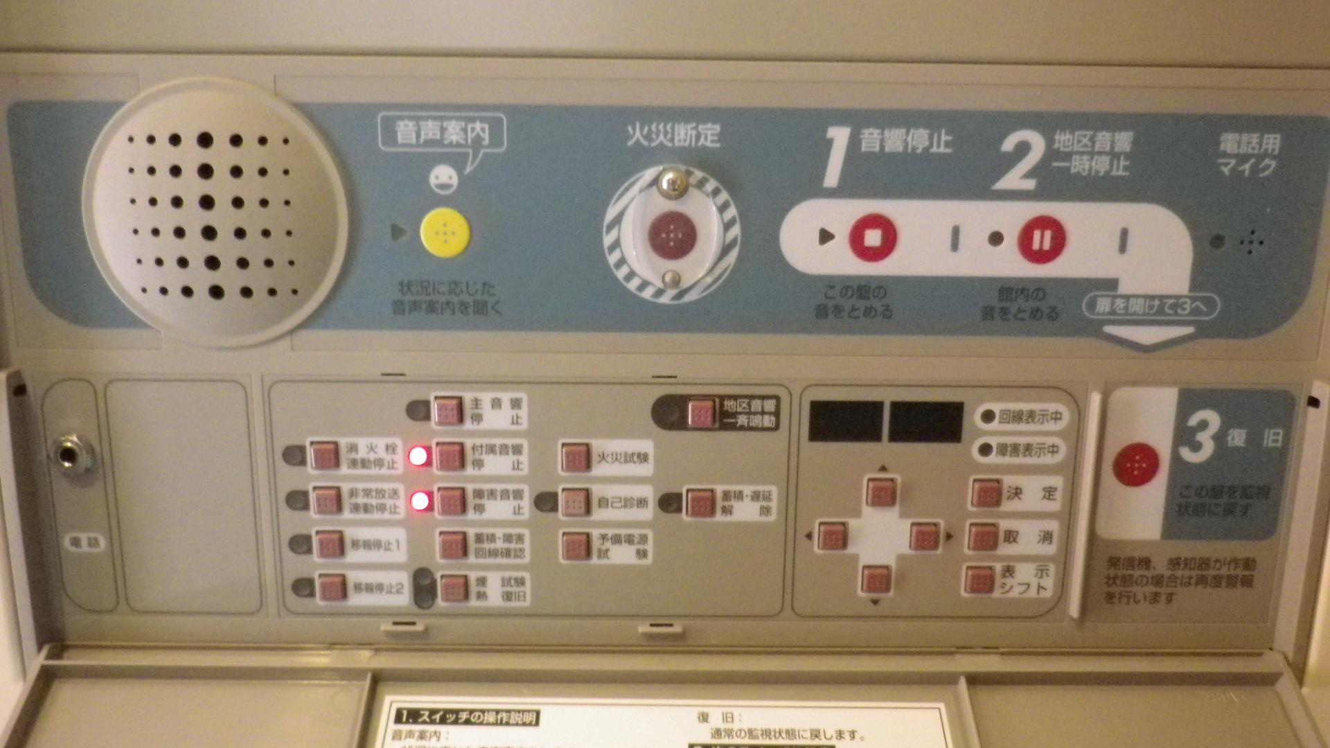 無線式自動火災報知設備(感知器試験で音を止めました)
